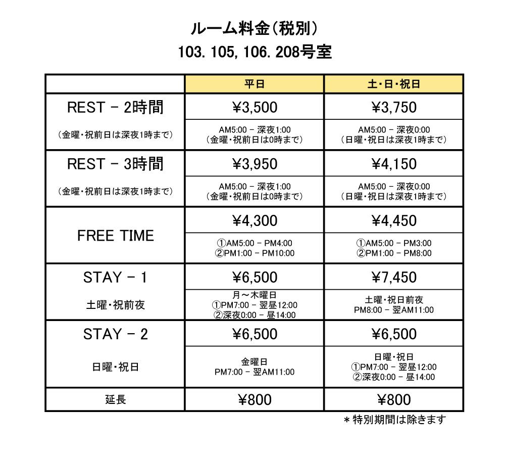 HOTELJAAA(ホテルジャー) 103,105,106,208号室料金表